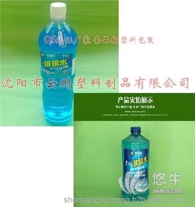 沈阳玻璃水/沈阳车用玻璃水瓶