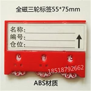 供应北京全磁三轮计数磁性标签牌货架磁性标示卡全磁三轮标签
