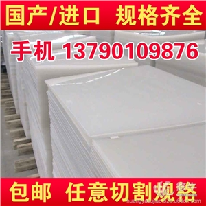 供�� 高密度聚乙烯板PE板高密度聚乙烯板