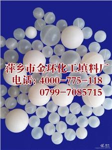 医药包装塑料 产品汇 供应塑料空心浮球,液位计PP小浮球