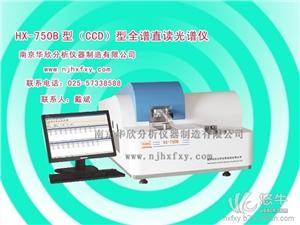 供应HX-750B(CCD)型全谱直读光谱仪