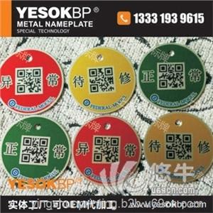 供应金属二维码_二维码铝牌_模具二维码标牌_上海二维码标牌