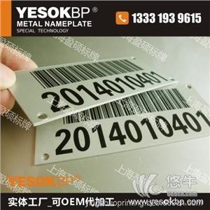 供应物联网金属条形码_托盘金属条形码_货架金属条码