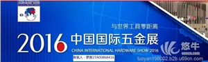 供应2017中国国际五金展上海科隆五金展
