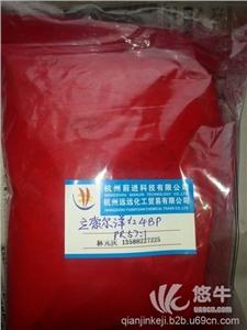 供应塑料橡胶色母粒用有机颜料