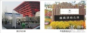 供应重庆华创标牌重庆旅游标识标