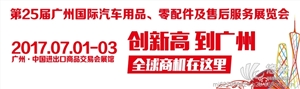 供应2018第27届广州国际汽车零配件展览会2018广州汽配展