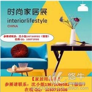 供应2018年上海家居用品展览会