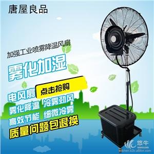 供应烁博JSH-01户外降温喷雾风扇降温风扇