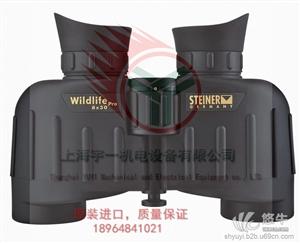 供应德国视得乐STEINER新鹰5413双筒高清望远镜