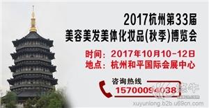 供应2017华东美博会美容