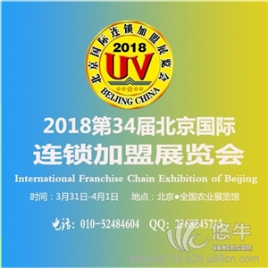 供应2018北京特许连锁加盟展览会2018北京加盟展