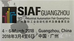 供应2018广州国际工业自动化展会SIAF广州自动化展