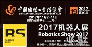供应2017上海国际机器人展览会RS2017上海机器人展