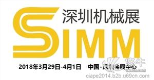 供应2018第19届深圳机床机械展SIMM2018深圳机械展