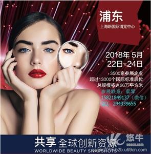 上海美博会2018