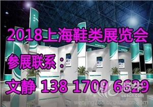 供应2018上海鞋展/2018上海鞋展2018上海鞋展
