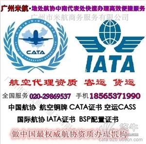 供应跟航空公司签合同国内国际航空货运代理资质航空公司签合
