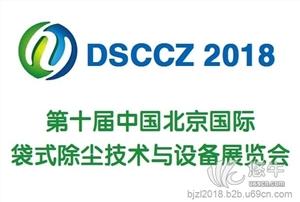 供应2018第十届中国北京袋式除尘技术设备展袋式除尘技术与设备展