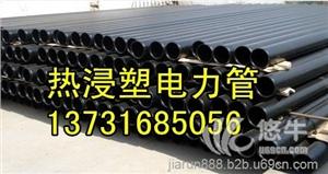 供应河北热浸塑电力管-160电缆穿线管价格热浸塑电力管