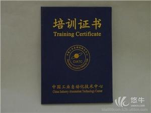 供应印刷生产培训证书,荣誉证书培训证书、荣誉证书