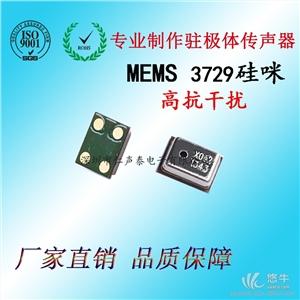 供应 蓝牙耳机专用贴片硅咪MEMS厂家直销3729硅麦