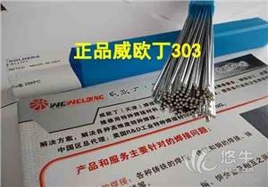 供应WEWELDING303低温铝焊丝
