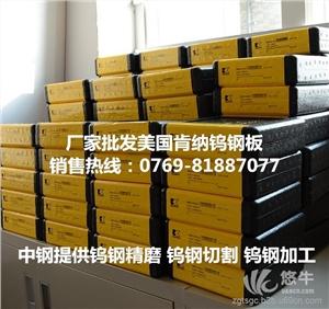 供应肯纳CD-KR887钨钢板,刀具用钨钢板硬质合金