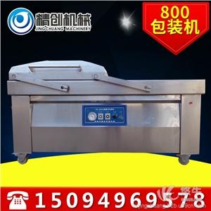 供应精创DZ-800/2S食品真空包装机