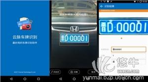 车牌识别 免费送55元彩金的网站 供应云脉PC/IOS/Android版车牌识别研发定制服务