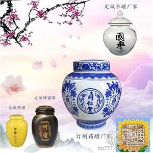供应个性陶瓷罐子定做生产厂家 蜂蜜罐米罐盐罐个性陶瓷罐子定做