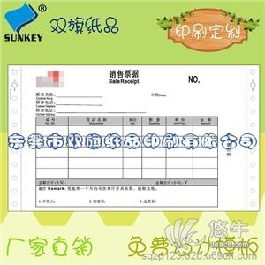 纸品类烫金纸 产品汇 供应双旗纸品013连两等分打孔票据印刷厂打孔票据