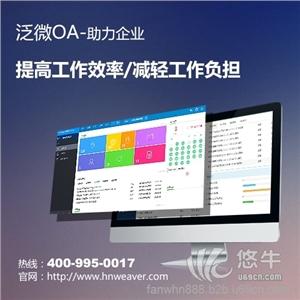 供应泛微OA,移动办公系统OA自动化办公系统