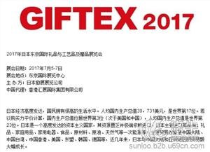 供应2017年日本国际礼品及赠品与工艺品展国际礼品展