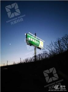 供应光能2s户外广告牌照明投光灯