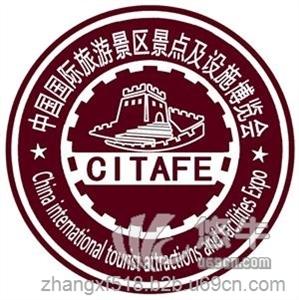 供应2018北京旅游景区景点设施博览会旅游景区景点展览会