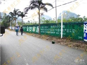 供应湖南耒阳墙体广告--墙体广告喷绘膜广告、墙体文字广告