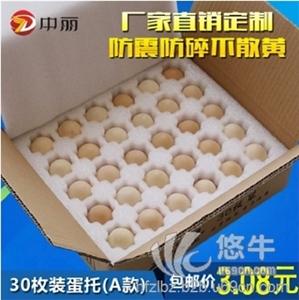 供应合肥中丽包装珍珠棉鸡蛋托防震泡沫