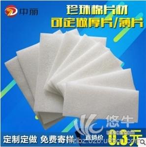 供应合肥中丽包装AAA珍珠棉片材