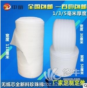 供应EPE珍珠棉包装材料 生产厂家加工定制珍珠棉卷材