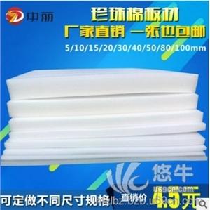 供应厂家直销 珍珠棉epe板 泡沫实心板珍珠棉板材