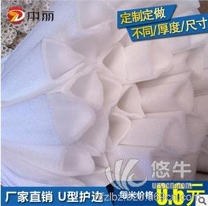 供应EPE珍珠棉护边护角 U型护角护条包角珍珠棉护边护角