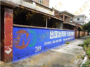 供应广西墙标广告施工,户外墙体广告,喷绘膜广告