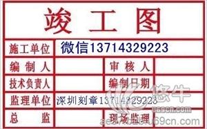 供应盐田刻章清远刻章13714329223增城刻章天河刻章