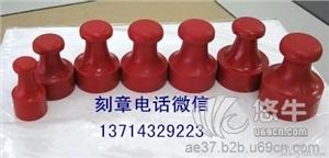 供应江门刻章珠海刻章13714329223揭阳刻章台山刻章