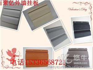 供应墙面装饰板材pvc外墙挂板销售佰聚亿