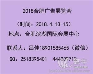 2018合肥广告展会