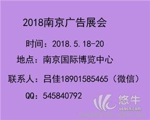 2018南京广告展会