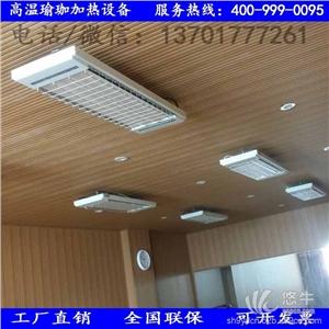 供应九源高温电热辐射采暖器SRJF-X-10高温电热辐射采暖器