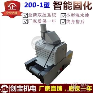 供应台式传送UV光固化机UV胶UV油墨紫外线台式传送UV光固化机